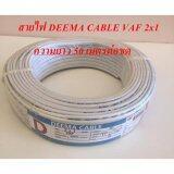 ส่วนลด สินค้า สายไฟ Vaf 2X1 Deema Cable ความยาว 50 เมตรต่อขด