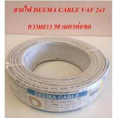 ซื้อ สายไฟ Vaf 2X1 Deema Cable ความยาว 90 เมตรต่อขด ถูก Thailand