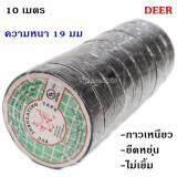 โปรโมชั่น Deer แพ็ค 10 ม้วน ลด 20 ผ้าเทปพันสายไฟ 10M สีดำ กวางใหญ่ Deer ใหม่ล่าสุด
