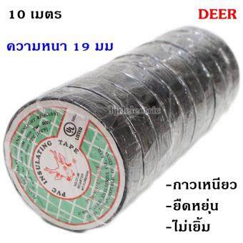 Deer (แพ็ค 10 ม้วน ลด 20%) ผ้าเทปพันสายไฟ 10M สีดำ กวางใหญ่