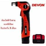 ซื้อ Devon ค้อนไฟฟ้าอัตโนมัต ไรสาย แบตลิเธียม 10 8V รุ่น 6501 Devon ออนไลน์