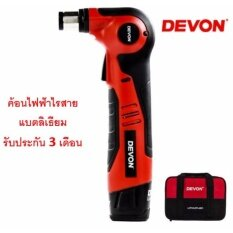 ราคา Devon ค้อนไฟฟ้าอัตโนมัต ไรสาย แบตลิเธียม 10 8V รุ่น 6501 Devon เป็นต้นฉบับ