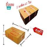 โปรโมชั่น Dictionary 3 แพ็ค กล่องพัสดุ กล่องไปรษณีย์ ขนาด 60 ใบ ุ ใน กรุงเทพมหานคร