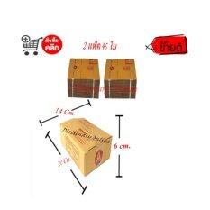 โปรโมชั่น กล่องพัสดุ Dictionary กล่องไปรษณีย์ ขนาด A 2 แพ๊ค 40 ใบ ใน กรุงเทพมหานคร