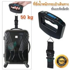 Digital Luggage Scale 50kg O1 อุปกรณ์การเดินทาง อุปกรณ์พิเศษ สำหรับเช็คน้ำหนัก อเนกประสงค์ ที่ชั่งน้ำหนักกระเป๋าเดินทางแบบพกพา ชั่งกระเป๋าเดินทาง เครื่องชั่งน้ำหนักกระเป๋าเดินทาง ที่ชั่งน้ำหนักกระเป๋าเดินทาง เครื่องชั่งน้ำหนักมือถือ เครื่องชั่งกระเป๋า