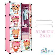 ราคา ตู้เสื้อผ้าเด็กลายการ์ตูน Diy แบบแผ่นพลาสติกถอดประกอบ 8 ประตู 2 ราวแขวน ตู้เสื้อผ้า สีชมพู ใหม่