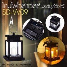ราคา Diy Siam โคมไฟแขวน ประดับ โซล่าเซลล์ รุ่น Sd W09