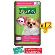 ซื้อ ขายยกลัง Dog N Joy ด็อกเอ็นจอยเพาซ์ อาหารสุนัข รสไก่และตับในเยลลี่ 120 กรัม ทั้งหมด 12 ซอง ใน กรุงเทพมหานคร