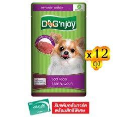 ขาย ขายยกลัง Dog N Joy ด็อกเอ็นจอยเพาซ์ อาหารสุนัข รสเนื้อวัว 120 กรัม ทั้งหมด 12 ซอง เป็นต้นฉบับ