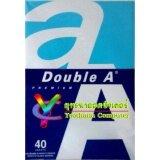 ซื้อ กระดาษถ่ายเอกสาร Double A 80 แกรม แพ็ค 40 แผ่น ออนไลน์ ถูก