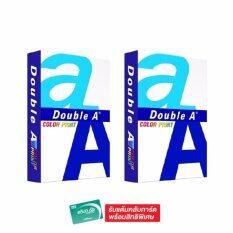 โปรโมชั่น Double A กระดาษถ่ายเอกสารสี 90 แกรม 500X2 แผ่น 2 แพ็ค Double A ใหม่ล่าสุด