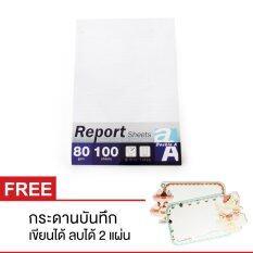 Double A กระดาษรายงาน ขนาด A4 หนา 80 แกรม 100แผ่น แพ็ค บรรจุ 4แพ็ค ไทย