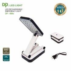 ซื้อ Dp 666S โคมไฟพับเก็บได้ ถูก ใน กรุงเทพมหานคร