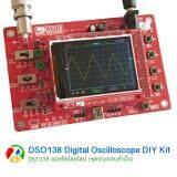 ซื้อ Dso138 ดิจิตอล ออสซิลโลสโคป 1Msps หน้าจอ 2 4 Tft ชุดประกอบสำเร็จพร้อมใช้งาน พร้อมสายโพรบ 1 ชุด ใน สมุทรปราการ