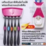 ขาย Dtg เครื่องบีบยาสีฟันอัตโนมัติ ที่บีบยาสีฟัน บีบยาสีฟัน พร้อมที่แขวนแปรงสีฟัน จำนวน 1 ชุด สีขาว ชมพู Dtg ออนไลน์