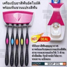 ราคา Dtg เครื่องบีบยาสีฟันอัตโนมัติ ที่บีบยาสีฟัน บีบยาสีฟัน พร้อมที่แขวนแปรงสีฟัน จำนวน 1 ชุด สีขาว ชมพู Dtg