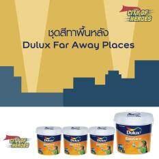 ราคา ชุดสีทาพื้นหลัง Dulux Far Away Places City Of Heroes ขนาด 3 ลิตร 1 กระป๋อง และขนาด 1 ลิตร 3 กระป๋อง ออนไลน์ Thailand