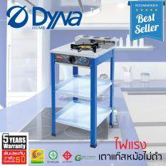 ซื้อ Dyna Home เตาแก๊ส สแตนเลส แบบตั้งพื้น 1 หัวเตา รุ่น Lk 112 Blue ออนไลน์