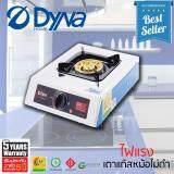 Dyna Home เตาแก๊ส สแตนเลสแบบตั้งโต๊ะ หัวเตาเหล็กหล่อ ขนาด 110 Mm รุ่น Lk 981 C ใหม่ล่าสุด