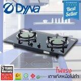 ส่วนลด Dyna Home เตาแก๊ส เตาแก๊สหน้ากระจกแบบฝัง 2 หัวเตาอินฟาเรด รุ่น Df 0922 G Black Dyna Home ไทย