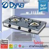 ราคา Dyna Home เตาแก๊สตั้งโต๊ะ 3 หัว ขนาด90Mm และ 40Mm รุ่น Df 8734 ใหม่