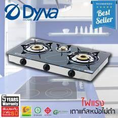 ขาย Dyna Home เตาแก๊สตั้งโต๊ะ 3 หัว ขนาด90Mm และ 40Mm รุ่น Df 8734 ถูก