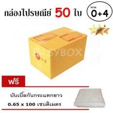 ซื้อ Easybox กล่องไปรษณีย์ พัสดุ ลูกฟูก ฝาชน ขนาด 4 50 ใบ ฟรีบับเบิ้ลกันกระแทก 65X100 Cm ออนไลน์ ถูก