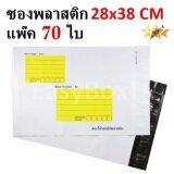 ราคา ราคาถูกที่สุด Easybox ซองพลาสติก ซองไปรษณีย์ มีจ่าหน้า ขนาด 28X38 แพ๊ค 70 ใบ