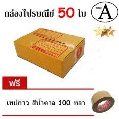 ราคา Easybox กล่องไปรษณีย์ พัสดุ ลูกฟูก ฝาชน ขนาด A 50 ใบ ฟรีเทปน้ำตาล 100 หลา ใน กรุงเทพมหานคร