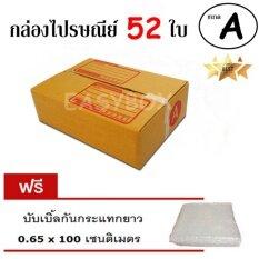 ราคา Easybox กล่องไปรษณีย์ พัสดุ ลูกฟูก ฝาชน ขนาด A 52 ใบ ฟรีบับเบิ้ลกันกระแทก 65X100 Cm ออนไลน์