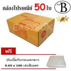 ราคา Easybox กล่องไปรษณีย์ พัสดุ ลูกฟูก ฝาชน ขนาด B 50 ใบ ฟรีบับเบิ้ลกันกระแทก 65X100 Cm ถูก