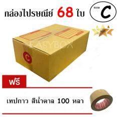 ราคา Easybox กล่องไปรษณีย์ พัสดุ ลูกฟูก ฝาชน ขนาด C 68 ใบ ฟรีเทปน้ำตาล 100 หลา Unbranded Generic เป็นต้นฉบับ