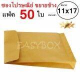 ราคา Easybox ซองขยายข้าง ซองไปรษณีย์ มีจ่าหน้า ขนาด 11X17 แพ๊ค 50 ใบ เป็นต้นฉบับ