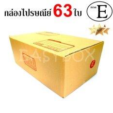 ราคา Easybox กล่องไปรษณีย์ พัสดุ ลูกฟูก ฝาชน ขนาด E 63 ใบ ใน กรุงเทพมหานคร
