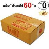 ราคา Easybox กล่องไปรษณีย์ พัสดุ ลูกฟูก ฝาชน ขนาด 60 ใบ Unbranded Generic กรุงเทพมหานคร