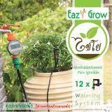 ขาย ชุด Eazy Grow แบบหัวมินิสปริงเกอร์ Diy ระบบรดน้ำต้นไม้ พร้อมอุปกรณ์ครบชุด ไม่รวมเครื่องตั้งเวลา Timer สำหรับ พื้นที่สวนจำกัด ถูก กรุงเทพมหานคร