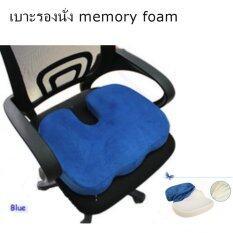 ขาย เบาะรองนั่ง Memory Foam ที่รองนั่ง เพื่อสุขภาพ ผู้ค้าส่ง