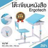 ส่วนลด Ego Techโต๊ะเขียนหนังสือเด็ก รุ่นKf 01 สีฟ้า กรุงเทพมหานคร