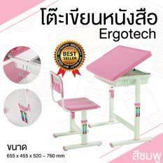 ขาย Ego Techโต๊ะเขียนหนังสือเด็ก รุ่นKf 01 สีชมพู Unbranded Generic ผู้ค้าส่ง