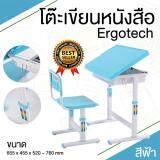 ราคา Ego Techโต๊ะเขียนหนังสือเด็ก รุ่นKf 01 สีฟ้า Ego Tech