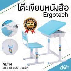 ส่วนลด Ego Techโต๊ะเขียนหนังสือเด็ก รุ่นKf 01 สีฟ้า