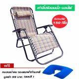 โปรโมชั่น เก้าอี้ เอนนอนปรับระดับได้ แถมหมอนรองคอแบบเป่าลม ถูก