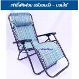ส่วนลด เก้าอี้ เอนนอนปรับระดับได้ รวมหมอนรองหัว 1 ใบ
