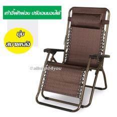 เก้าอี้พักผ่อน ปรับเอนนอนได้ รับน้ำหนักได้ถึง 150 กก. นุ่มสบายหลัง