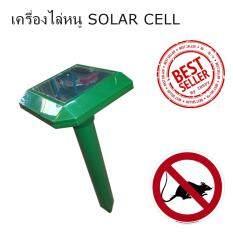 ส่วนลด เครื่องไล่หนู Solar Cell Inspy
