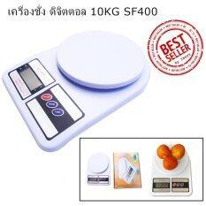 ขาย ซื้อ เครื่องชั่ง ดิจิตตอล 10Kg Sf400 ใน กรุงเทพมหานคร