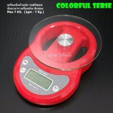 ซื้อ เครื่องชั่งน้ำหนัก อาหาร เครื่องปรุง สิ่งของ จอดิจิตอล Max 7 Kg 1 Gm 7 Kg Red ออนไลน์ ถูก