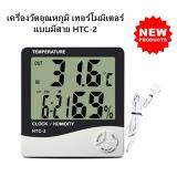 ซื้อ เครื่องวัดอุณหภูมิ เทอร์โมมิเตอร์ แบบมีสาย Htc 2 ออนไลน์ ถูก