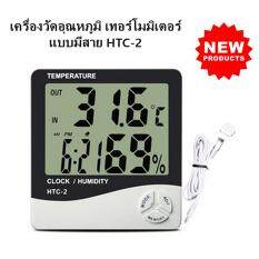 เครื่องวัดอุณหภูมิ เทอร์โมมิเตอร์ แบบมีสาย Htc-2.