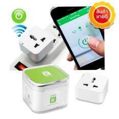 Elit ปลั๊กไฟอัจฉริยะ เปิด-ปิด ผ่าน 3G Wi-Fi Smart Plug รองรับทั้ง Andoid&ios (สีขาว) รุ่น SMP02-CY